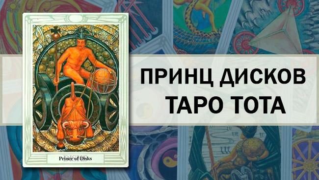 Принц Дисков Таро Тота