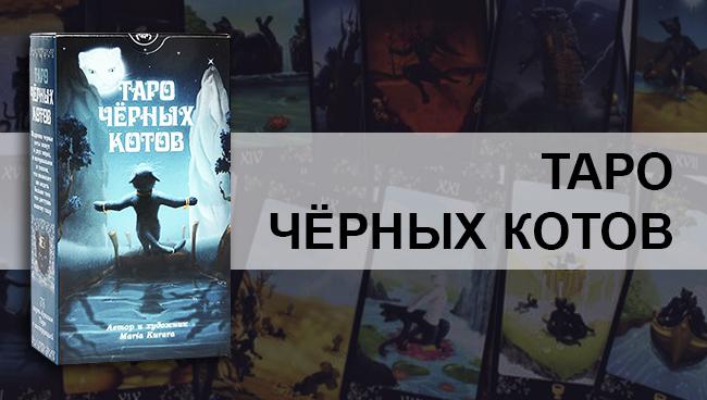 Таро Чёрных Котов