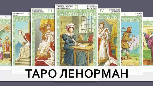 Галерея Таро Ленорман