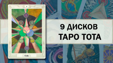 9 Дисков Таро Тота