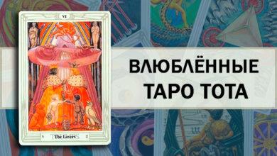 Влюблённые Таро Тота