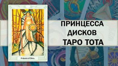 Принцесса Дисков Таро Тота