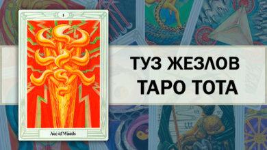 Туз Жезлов Таро Тота