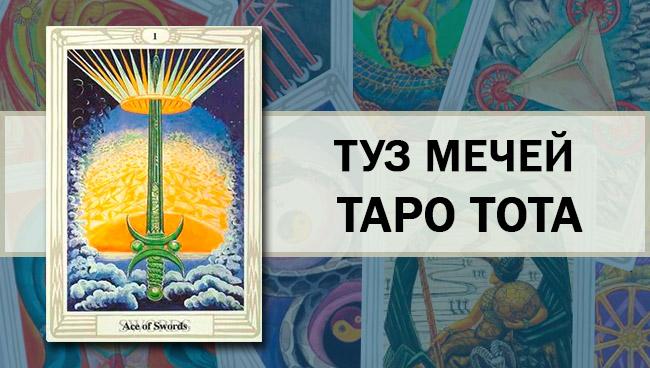 Туз Мечей Таро Тота
