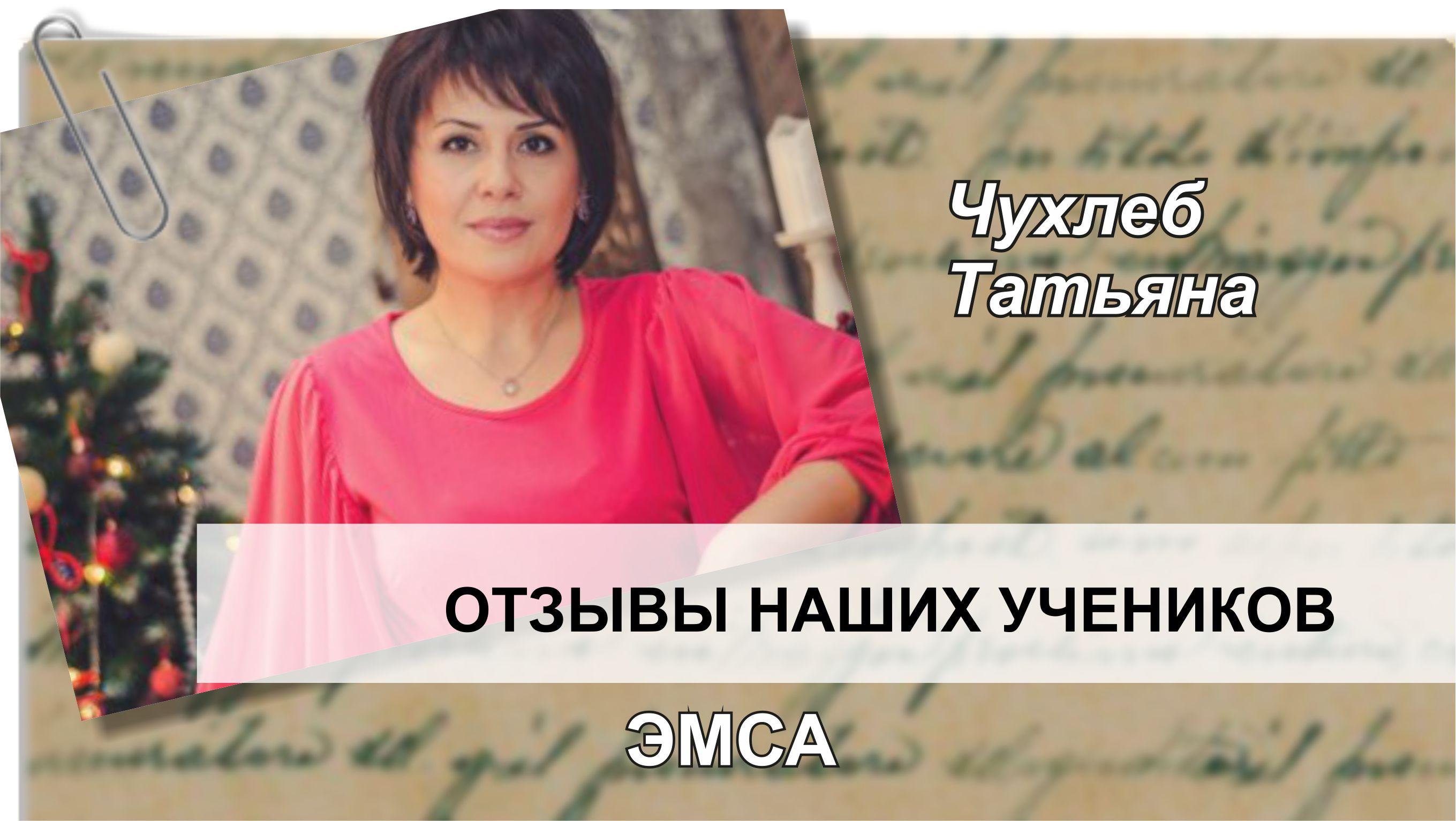 Чухлеб Татьяна делится впечатлениями после обучения в РШТ