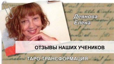 Деянова Елена делится впечатлениями после обучения в РШТ