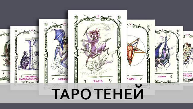 Таро Теней, галерея