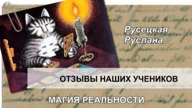 Русецкая Руслана делится впечатлениями после прохождения курса Магия реальности