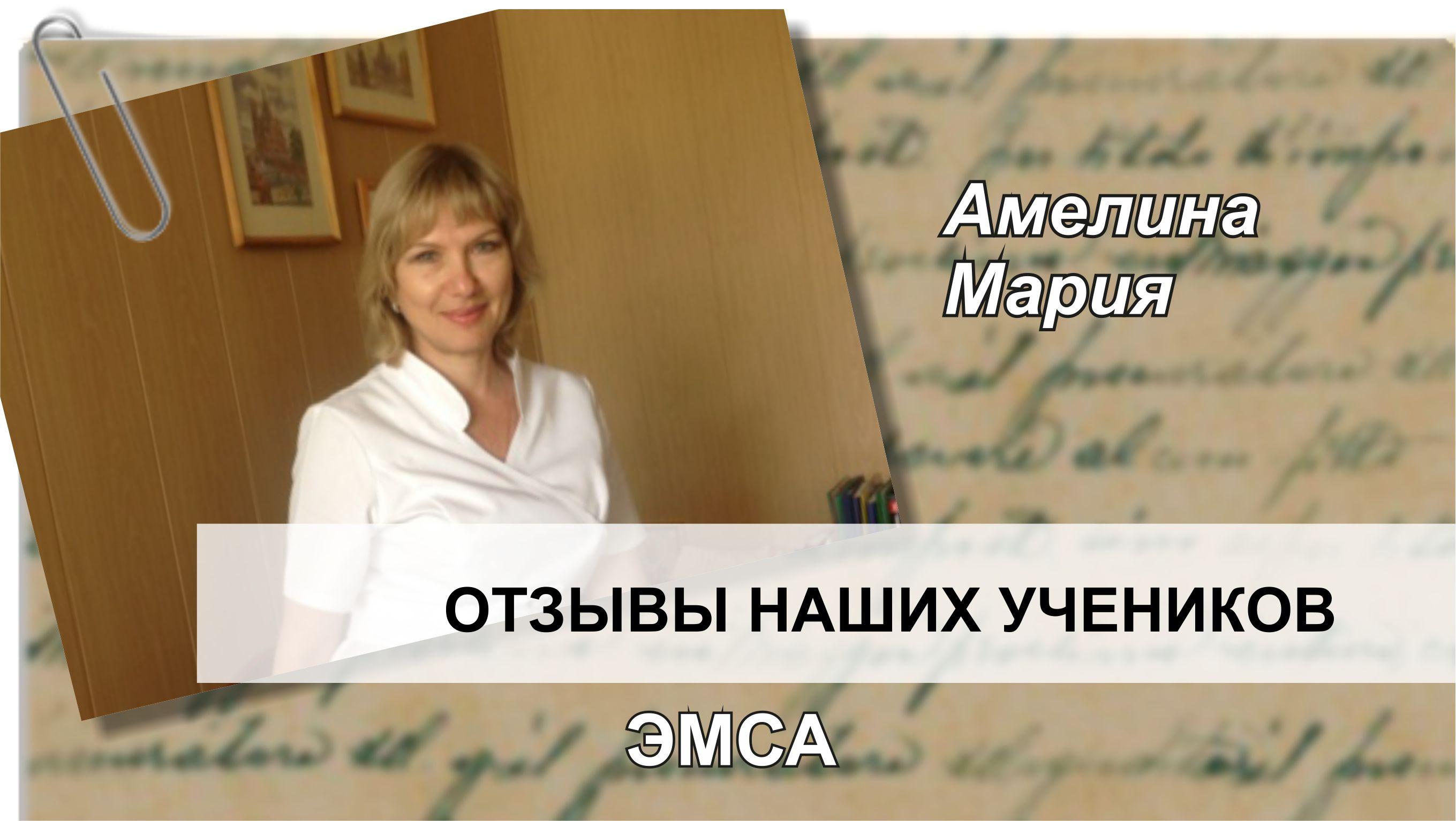 Амелина Мария делится впечатлениями после обучения в РШТ
