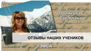 Полякова Светлана делится впечатлениями после курса ЭМСА
