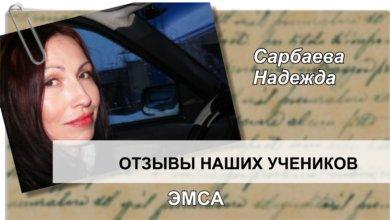 Сарбаева Надежда делится впечатлениями после обучения в РШТ