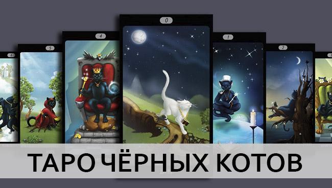 Галерея Таро Чёрных Котов