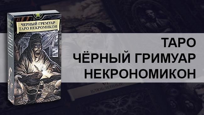 Таро Чёрный Гримуар