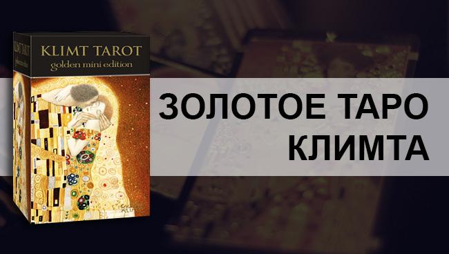 Золотое Таро Климта