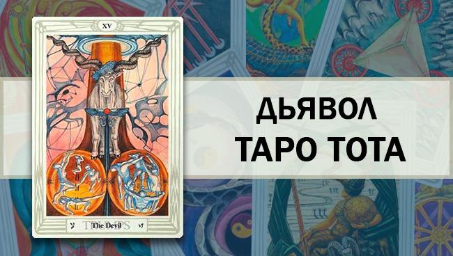 Дьявол Таро Тота