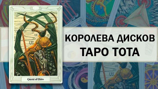 Королева Дисков Таро Тота