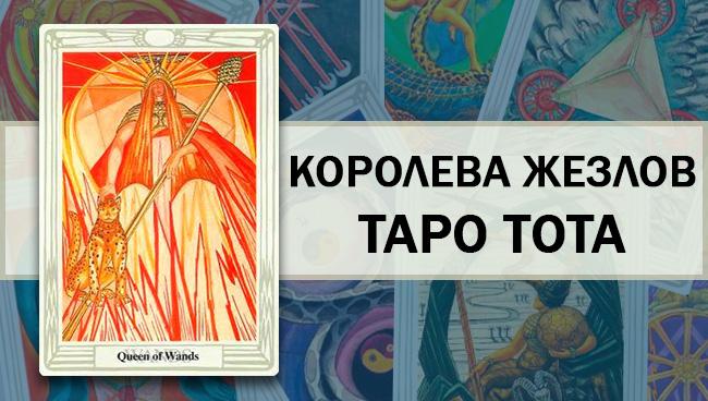 Королева Жезлов Таро Тота