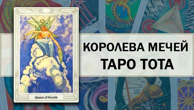 Королева Мечей Таро Тота