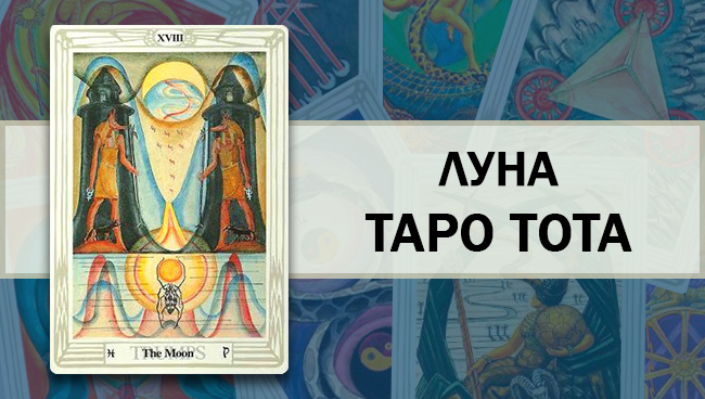 Значение XIX Старшего аркана Таро: Солнце