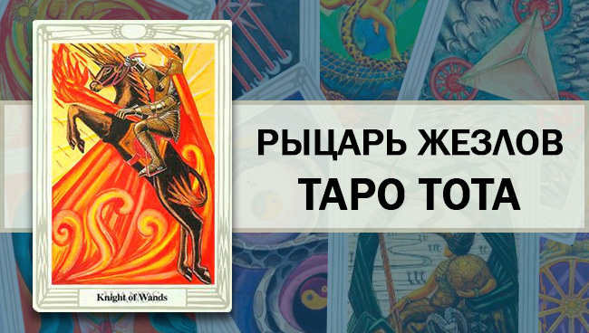 Рыцарь Жезлов Таро Тота