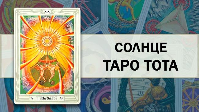 Солнце Таро Тота