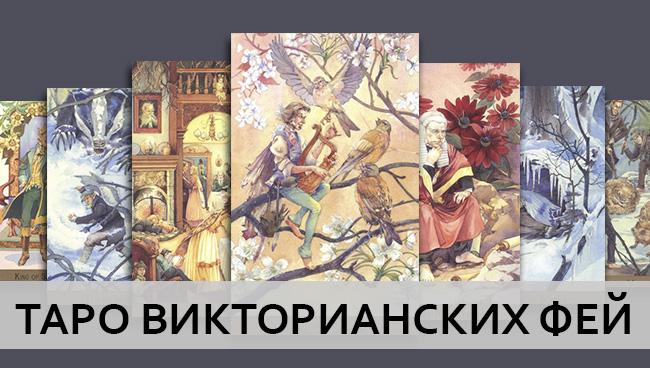 Галерея Таро Викторианских Фей