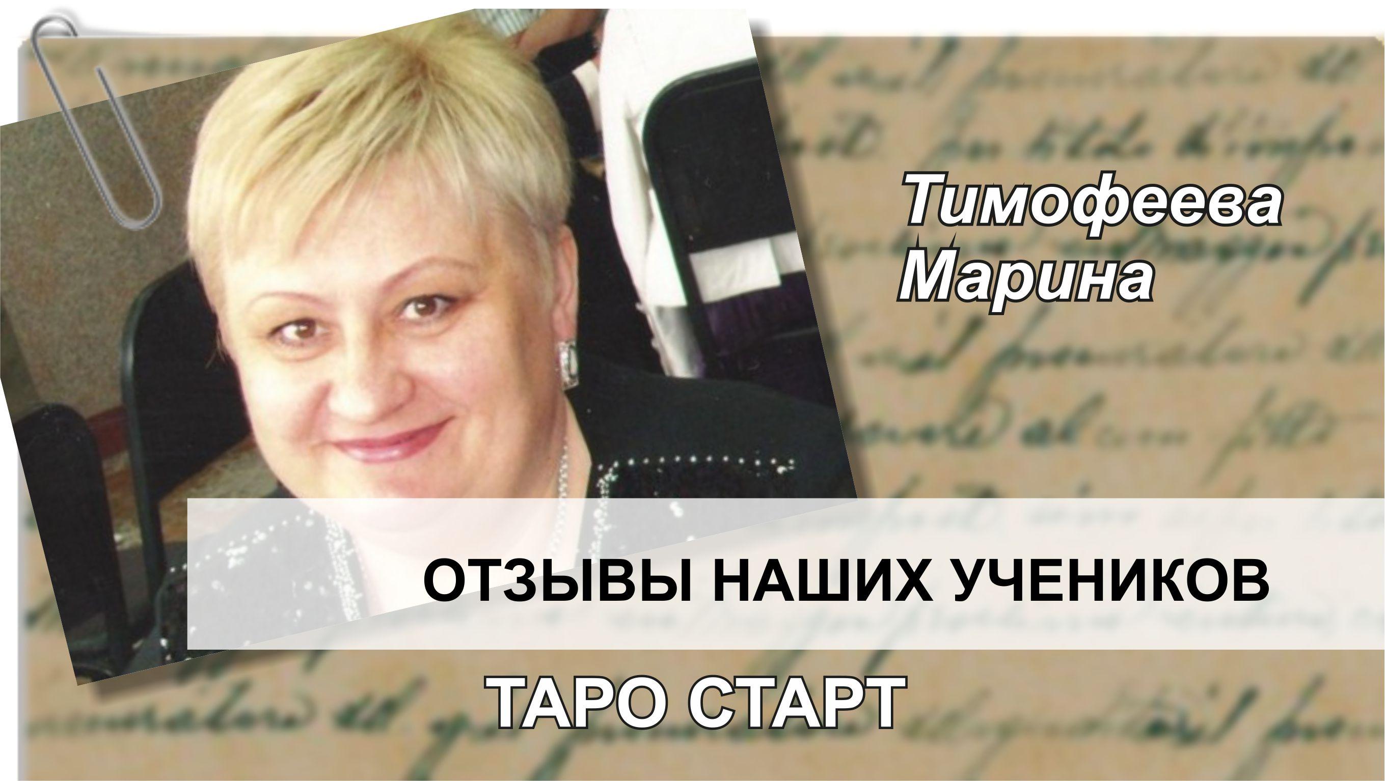 Тимофеева Марина делится впечатлениями после курса Таро Старт
