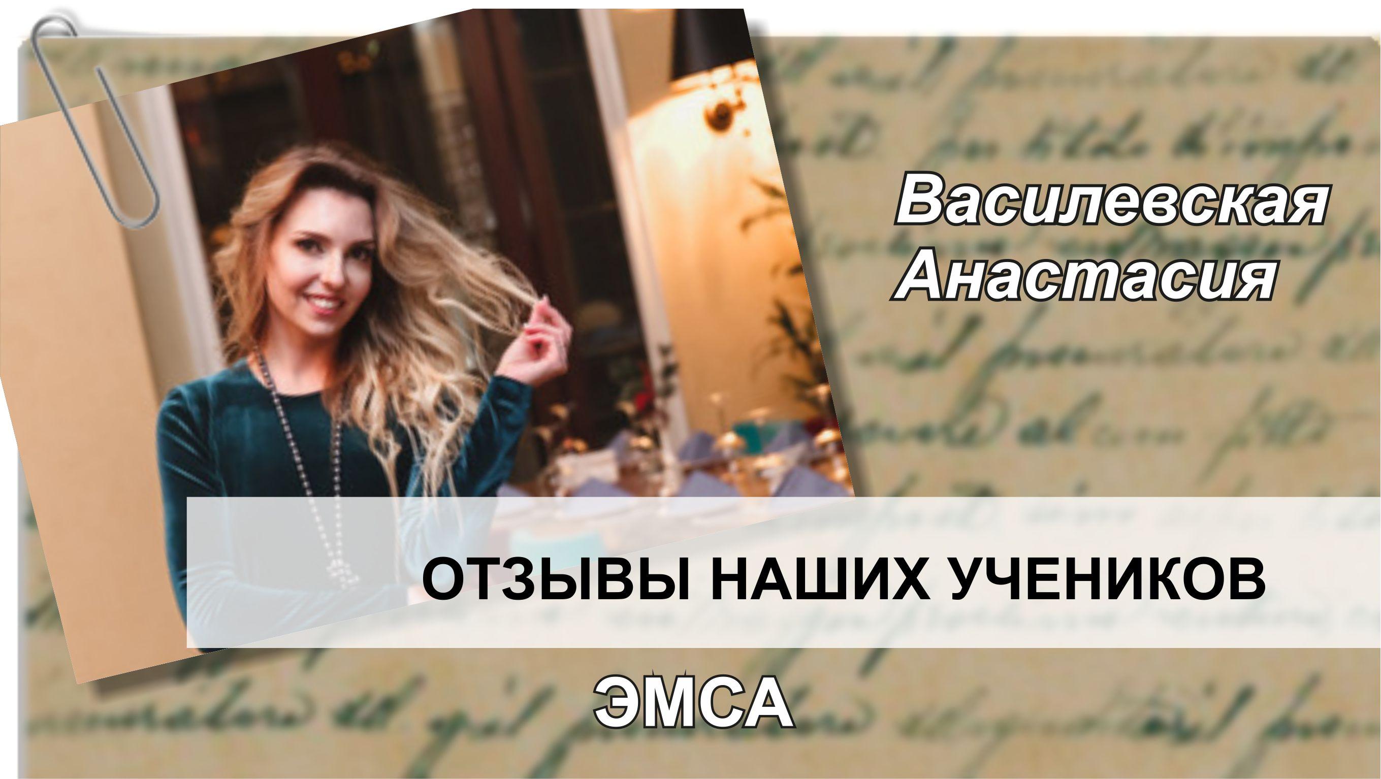 Василевская Анастасия делится впечатлениями после обучения в РШТ