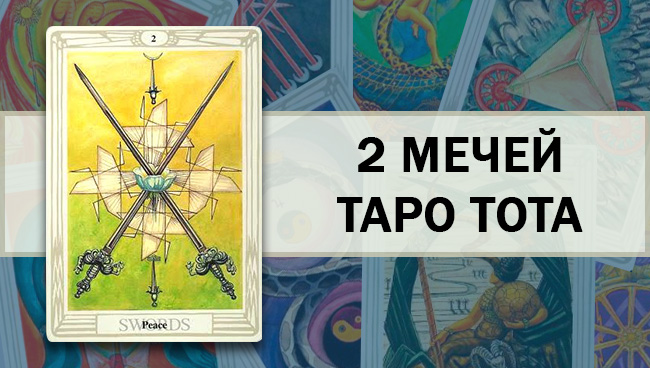 Что означает карта Таро Двойка Мечей Двойка Мечей отношения