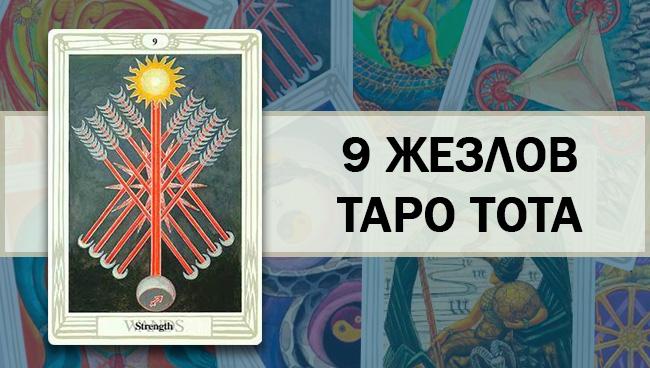 9 Жезлов Таро Тота