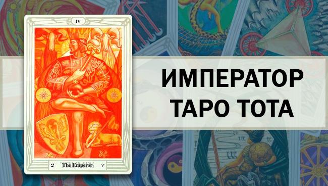 Император Таро Тота