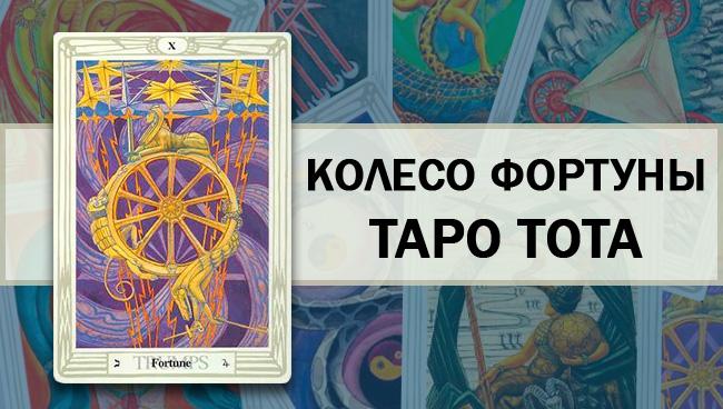 Описание колоды карт Таро Тота