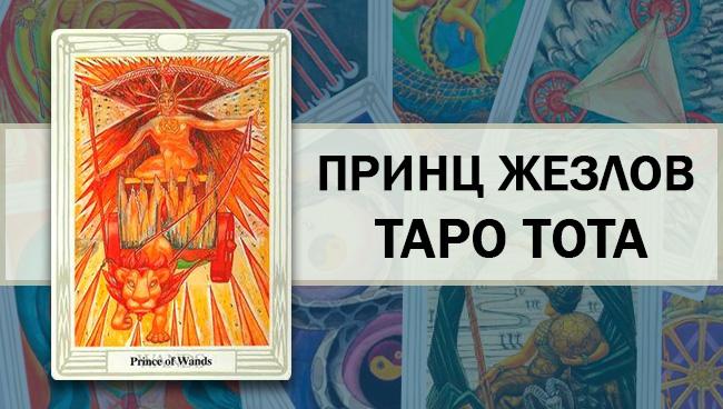 Принц Жезлов Таро Тота