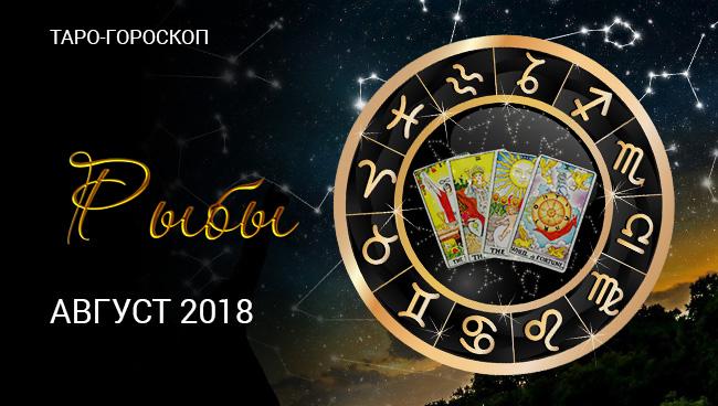 Таро-прогнозу на август 2018 Рыбам
