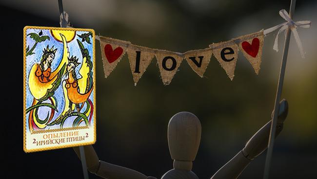 прогноз Таро для Рыб на сентябрь 2018 любовь