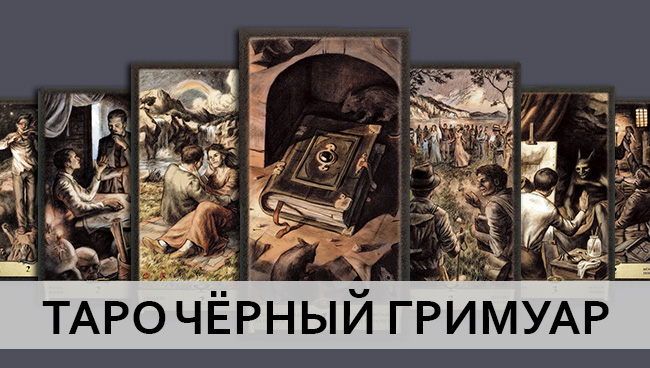 галерея Таро Чёрный Гримуар