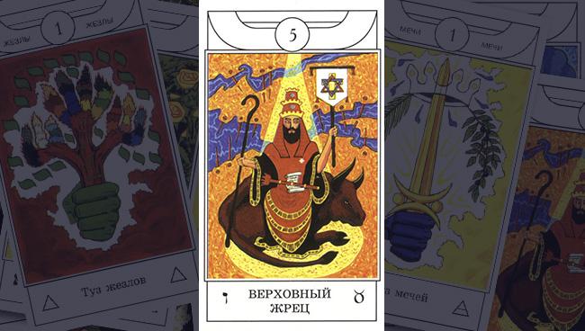 Таро Золотого Рассвета Иерофант Верховный Жрец