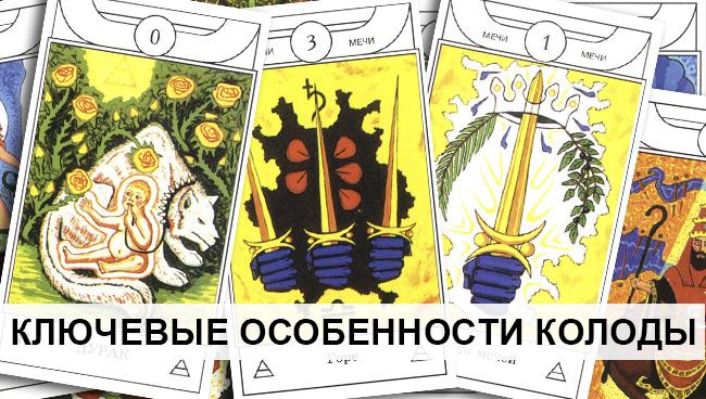 Таро Золотого Рассвета ключевые особенности колоды