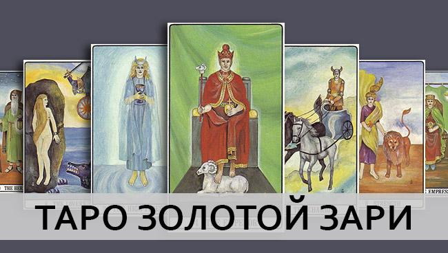 Галерея Таро Золотой Зари