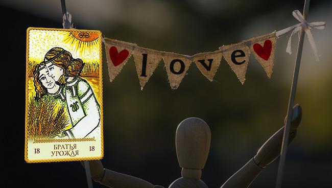 Тельцам Таро-прогноз на сентябрь 2018 любовь