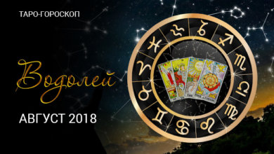 Таро-гороскоп на август 2018 для Водолея