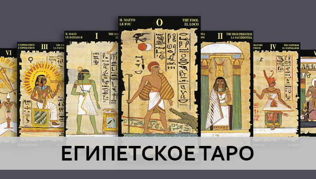 галерея Египетского Таро