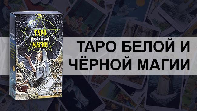 Таро Белой и Чёрной Магии