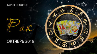 Таро-гороскоп на октябрь 2018 для Раков
