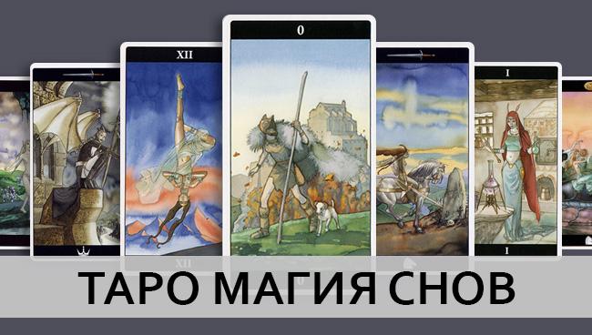 Галерея Таро Магия Снов