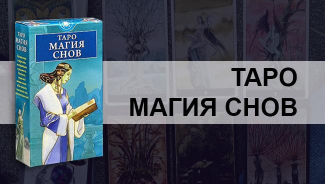 Таро Магия Снов