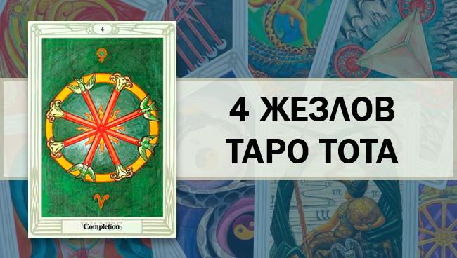 4 Жезлов Таро Тота