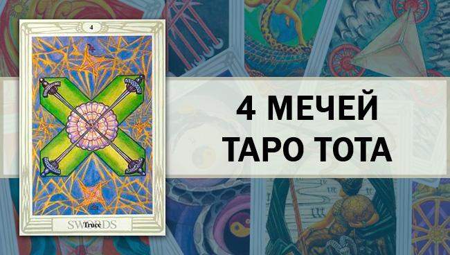 4 Мечей Таро Тота