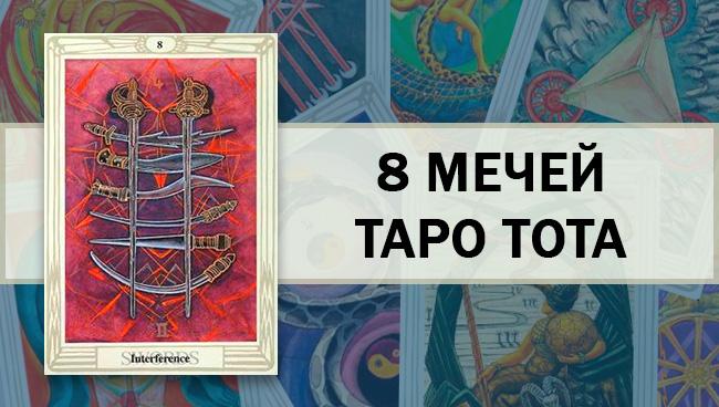 8 Мечей Таро Тота