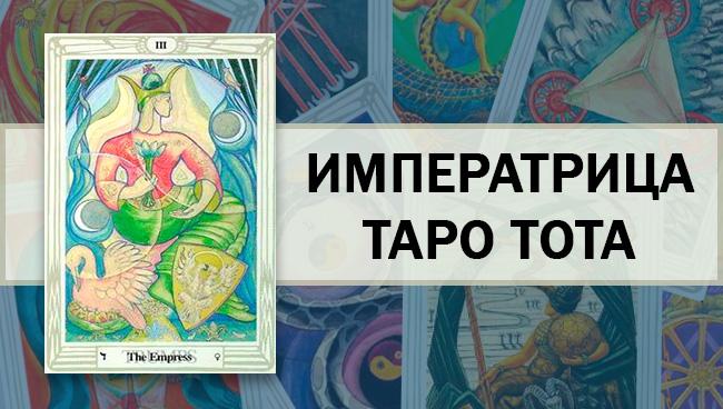 Императрица Таро Тота